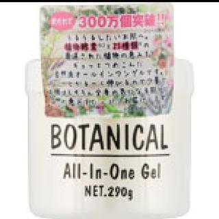 ボタニスト(BOTANIST)のボタ二カルオールインワンゲル290g大容量(オールインワン化粧品)