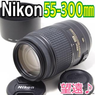 ニコン(Nikon)の✨大迫力の望遠レンズ✨ニコン Nikon AF-S DX 55-300mm(レンズ(ズーム))
