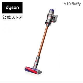 Dyson - 大特価!!ダイソン コードレスクリーナー V10 fluffy