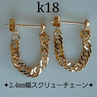 ぱいかじ様専用 k18ピアス フープピアス 18金  ptリング スクリュー(ピアス)