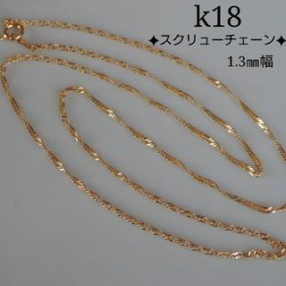 ぴいちゃん様専用 k18ネックレス スクリューチェーンネックレス18金  18k(ネックレス)