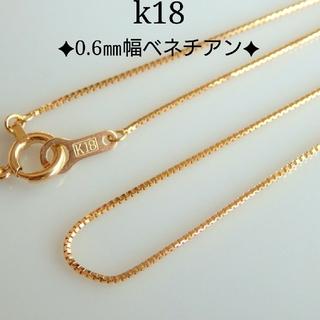 みー様専用 k18ネックレス  ベネチアンチェーンネックレス 18金  18k(ネックレス)