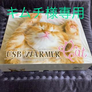 キムチ様専用☆USB WARMER(電気ヒーター)