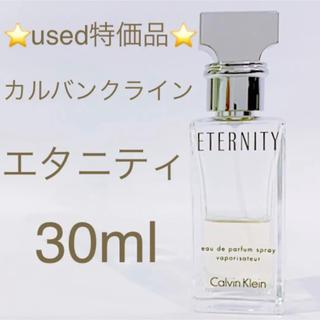 カルバンクライン(Calvin Klein)の⭐️used特価品⭐️カルバンクライン エタニティ EDP SP 30ml(香水(女性用))