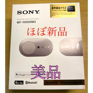 SONY - Sony wf-1000xm3  シルバー 一度装着のみ