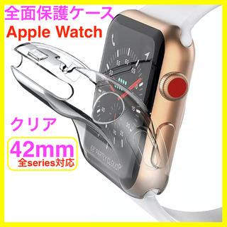 アップルウォッチ(Apple Watch)のrc383 Apple Watch 全面保護ケース クリア カバー(腕時計(デジタル))