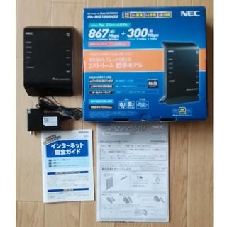 エヌイーシー(NEC)のNEC PA-WG1200HS2 Wi-Fiホームルータ(PC周辺機器)