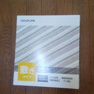 コイズミ(KOIZUMI)の電気敷き毛布(電気毛布)