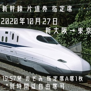 新幹線 片道指定席 大阪→東京