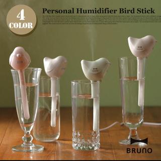 Francfranc - 新品 BRUNO ブルーノ パーソナル超音波加湿器 バードスティック 小鳥