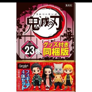 集英社 - 【新品】鬼滅の刃23巻 フィギュア4体セット付き 特装版