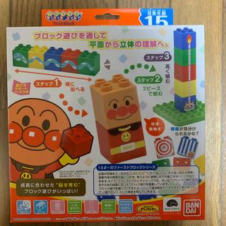 BANDAI - 知育玩具 はじめてできたよ! アンパンマンブロックあそびセット