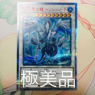 遊戯王 - 【極美品】氷結界の龍トリシューラ 20thシークレット