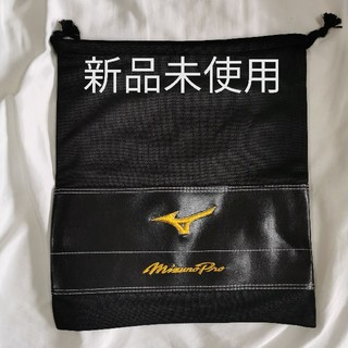 ミズノ(MIZUNO)の新品 ミズノプロ グラブケース 袋 スパイクケース mizuno pro(その他)