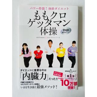 シュフトセイカツシャ(主婦と生活社)のももクロゲッタマン体操 パワー炸裂!体幹ダイエット DVD67分付き(エクササイズ用品)