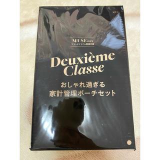 DEUXIEME CLASSE - 【未開封】オトナミューズ 付録
