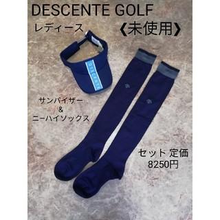 DESCENTE - ❮未使用❯  デサントゴルフ  サンバイザー & ニ―ハイソックス『レディース』