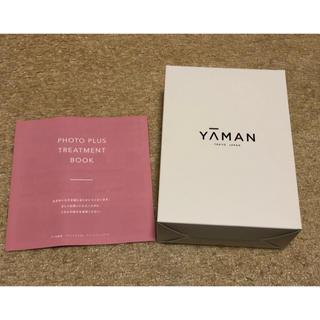 ヤーマン(YA-MAN)の新品未開封 ヤーマン RFボーテ フォトプラス エクストラ(フェイスケア/美顔器)