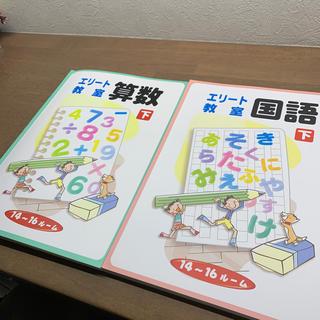 ガッケン(学研)のエリート教室 国語 算数 2冊セット 勉強 受験(絵本/児童書)