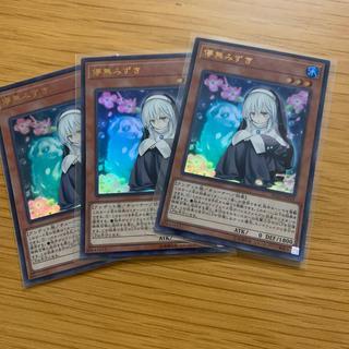 コナミ(KONAMI)の遊戯王 みずきウルトラわらしウルトラ3枚セット ※専用(シングルカード)