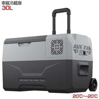 車載用 冷凍冷蔵庫 30リットル シガー ソケット 保冷 ペットボトル