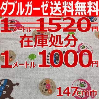 アンパンマン(アンパンマン)のA10 アンパンマン ダブルガーゼ 1m 生地 ハンドメイド 送料込(生地/糸)