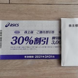 asics - アシックス 株主優待券5枚