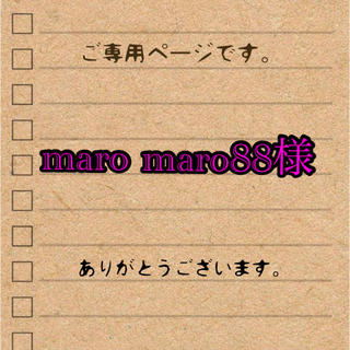 maro maro88様ご専用ページです。(プランター)