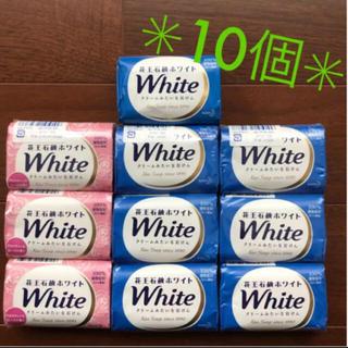 カオウ(花王)の【クーポン利用でさらにお得❤︎】花王 ホワイト 10個(ボディソープ/石鹸)