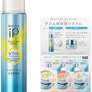 SOFINA - 新品☆ソフィーナ ip土台美容液90㌘ インターリンクセラム3種付