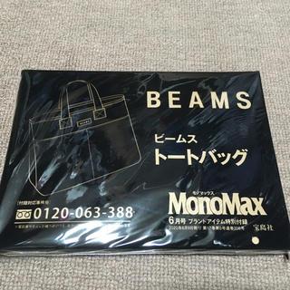 ビームス(BEAMS)のMonoMax 6月号付録 BEAMSトートバッグ(トートバッグ)