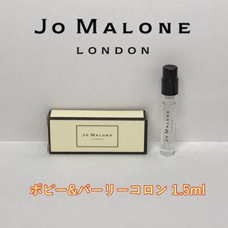 ジョーマローン(Jo Malone)のジョーマローン ポピー&バーリーコロン(ユニセックス)