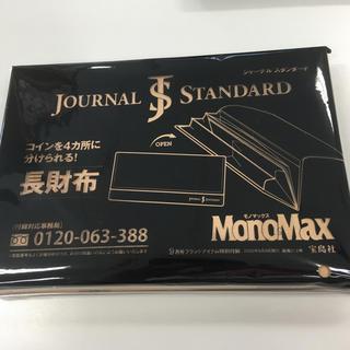 ジャーナルスタンダード(JOURNAL STANDARD)のMonoMax 9月号付録 ジャーナルスタンダード長財布(長財布)