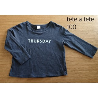 フタフタ(futafuta)のテータテート 曜日Tシャツ 長袖 チャコールグレー 100サイズ(Tシャツ/カットソー)