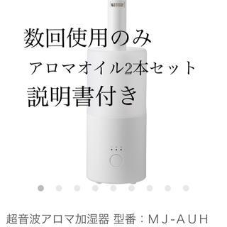 MUJI (無印良品) - 無印良品 加湿器