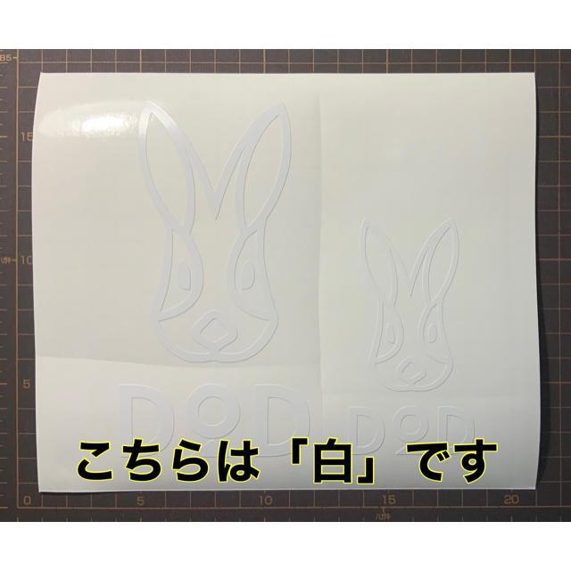 DOPPELGANGER(ドッペルギャンガー)のDOD カッティング ステッカー 白 スポーツ/アウトドアのアウトドア(その他)の商品写真
