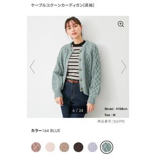 GU - ケーブルコクーンカーデ♡未使用!