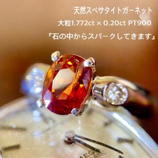 天然 スペサタイトガーネット ダイヤモンド 大粒1.772×0.20 PT900