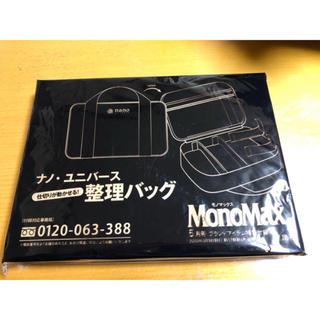 ナノユニバース(nano・universe)のモノマックス 5月号 付録 (ビジネスバッグ)