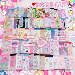 サンリオ(サンリオ)の𓊆 人気♡ミニメモバラ売り150種150枚! 𓊇 (ノート/メモ帳/ふせん)