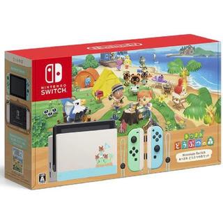 Nintendo Switch - Nintendo Switch あつまれどうぶつの森 同梱版 セット 新品
