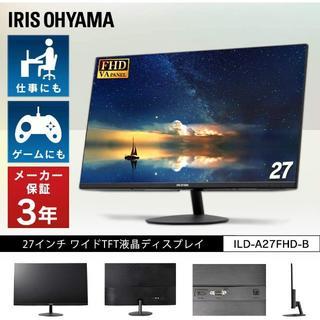 アイリスオーヤマ(アイリスオーヤマ)の液晶ディスプレイ 27インチ ゲーミングモニター  定価25000円(ディスプレイ)