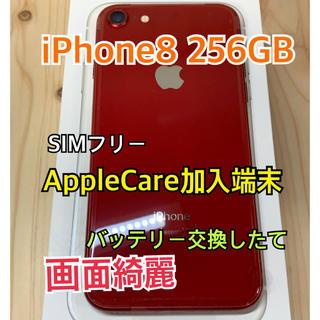 Apple - 【100%】【ケア加入】iPhone 8 256 GB SIMフリー Red