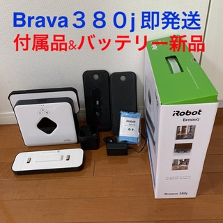 iRobot - iRobot ブラーバBrava 380j 付属品&バッテリー新品