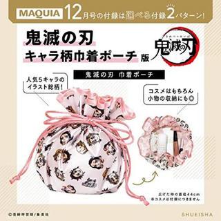 MAQUIA12月号 付録 鬼滅の刃 巾着ポーチ