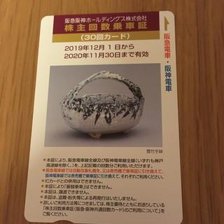 阪急阪神ホ 株主回数乗車証・30回