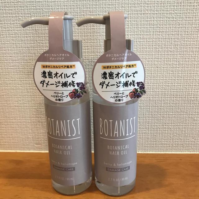 BOTANIST(ボタニスト)のボタニスト ボタニカルヘアオイル ダメージケア 80mL×2本 コスメ/美容のヘアケア/スタイリング(オイル/美容液)の商品写真