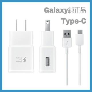 サムスン(SAMSUNG)のGalaxy純正 USB 急速充電器 ACアダプタ Samsung Type-C(バッテリー/充電器)