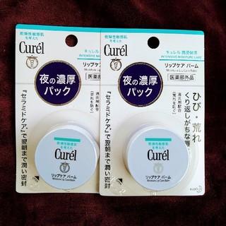 Curel - キュレル リップ ケア バーム クリーム 新品 花王 2個