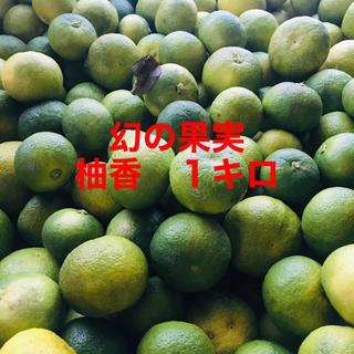徳島産 柚香 1キロ お買い得品サイズバラ(野菜)